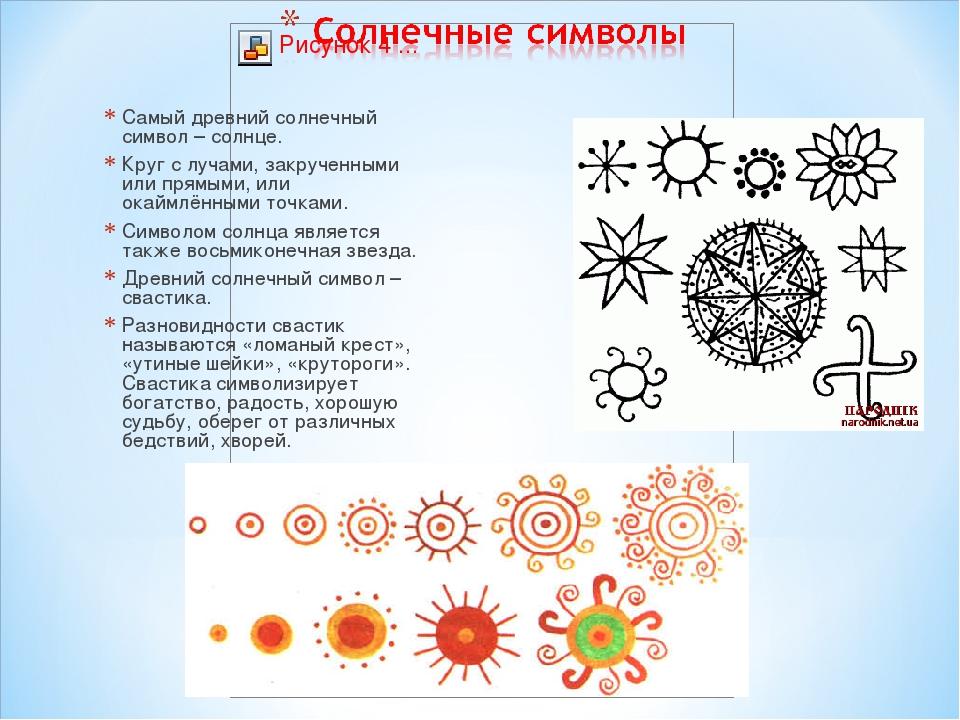 Самый древний солнечный символ – солнце. Круг с лучами, закрученными или прям...