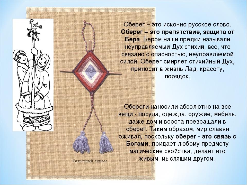 Оберег – это исконно русское слово. Оберег – это препятствие, защита от Бера....