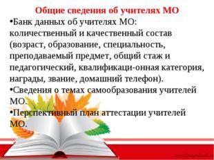 Общие сведения об учителях МО Банк данных об учителях МО: количественный и ка