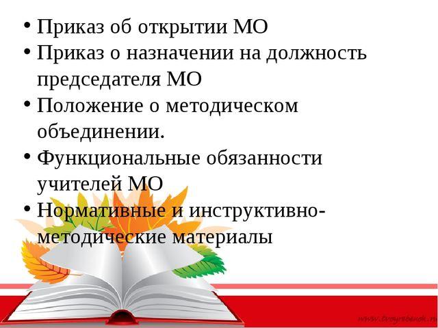 Приказ об открытии МО Приказ о назначении на должность председателя МО Положе...