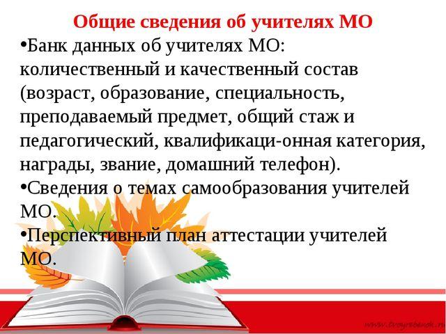 Общие сведения об учителях МО Банк данных об учителях МО: количественный и ка...