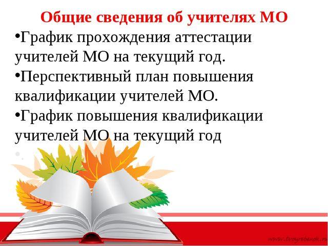 Общие сведения об учителях МО График прохождения аттестации учителей МО на те...