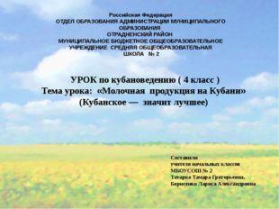 УРОК по кубановедению ( 4 класс ) Тема урока: «Молочная продукция на Кубани»