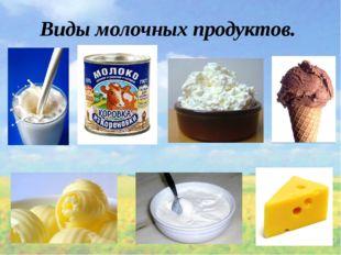 Виды молочных продуктов.