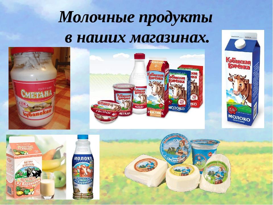 Молочные продукты в наших магазинах.
