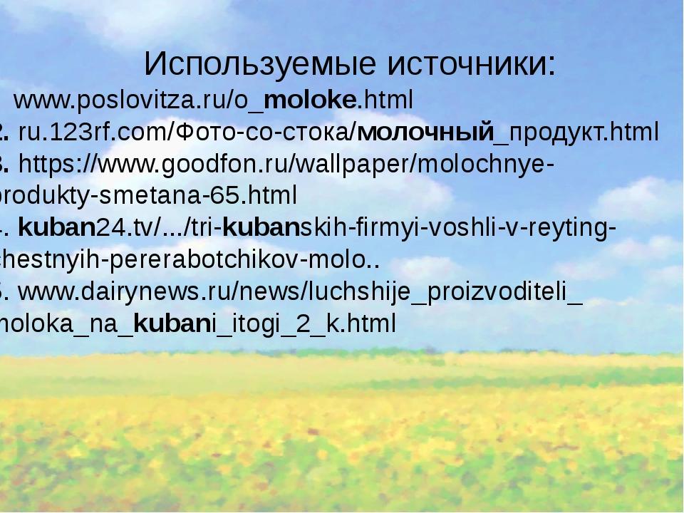 Используемые источники: www.poslovitza.ru/o_moloke.html 2. ru.123rf.com/Фото-...