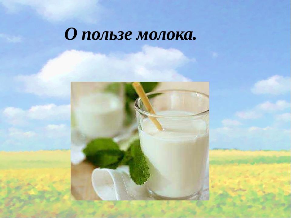 О пользе молока.