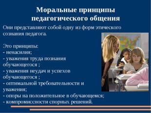 Моральные принципы педагогического общения Они представляют собой одну из фор