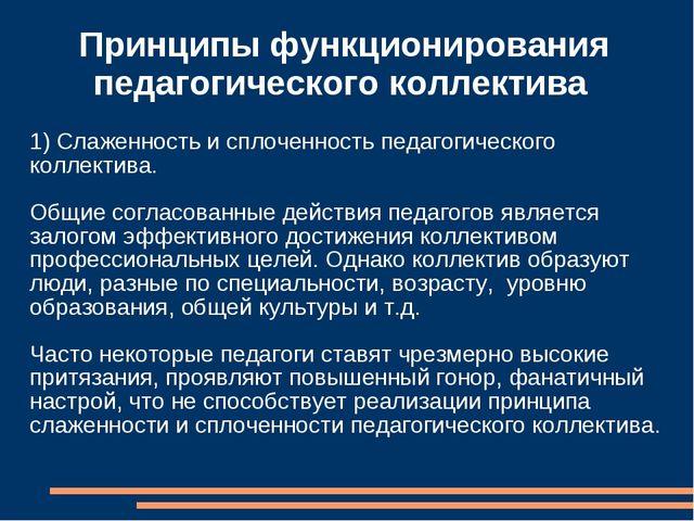 Принципы функционирования педагогического коллектива 1) Слаженность и сплочен...