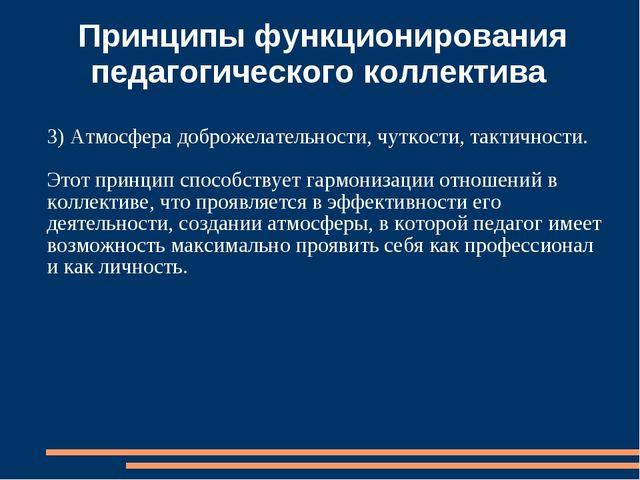 Принципы функционирования педагогического коллектива 3) Атмосфера доброжелате...