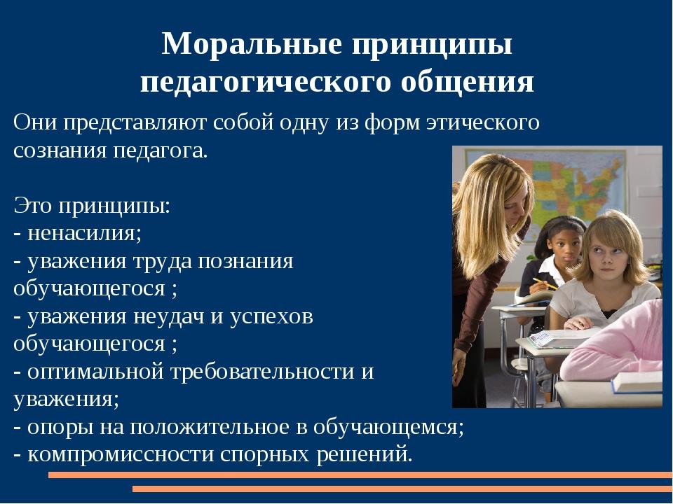 Моральные принципы педагогического общения Они представляют собой одну из фор...