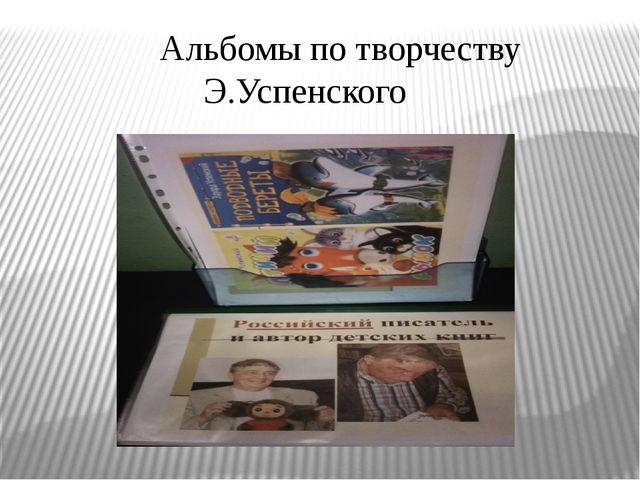 Альбомы по творчеству Э.Успенского