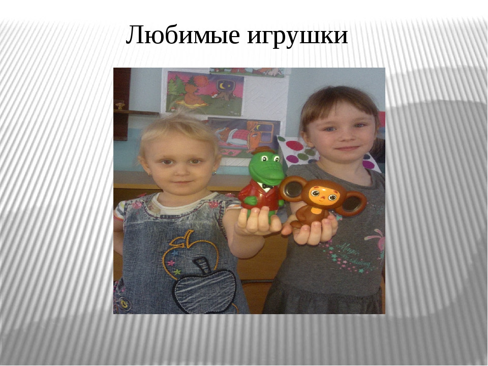 Любимые игрушки