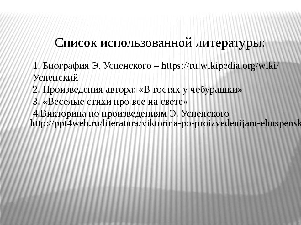 Список использованной литературы: 1. Биография Э. Успенского – https://ru.wik...