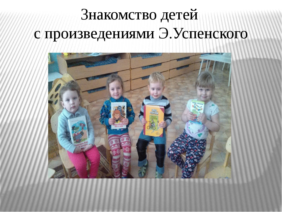 Знакомство детей с произведениями Э.Успенского
