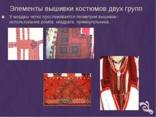 Элементы вышивки костюмов двух групп У мордвы четко прослеживается геометрия