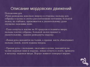 Описание мордовских движений Положения рук -Руки разведены довольно широко в
