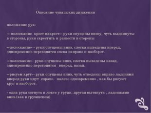 Описание чувашских движении положение рук: -« полоскание крест накрест»- рук