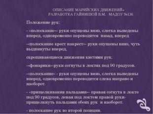 ОПИСАНИЕ МАРИЙСКИХ ДВИЖЕНИЙ» РАЗРАБОТКА ГАЙНИЕВОЙ В.М. МАДОУ №136 Положение