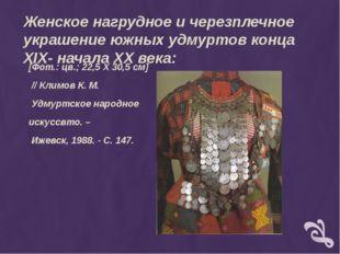 Женское нагрудное и черезплечное украшение южных удмуртов конца XIX- начала X