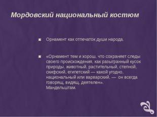 Мордовский национальный костюм Орнамент как отпечаток души народа. «Орнамент