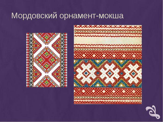 Мордовский орнамент-мокша