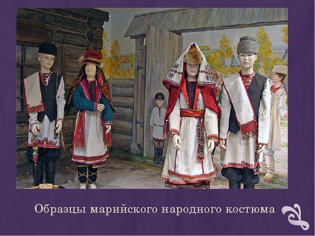 Образцы марийского народного костюма