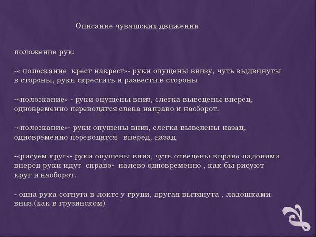 Описание чувашских движении положение рук: -« полоскание крест накрест»- рук...