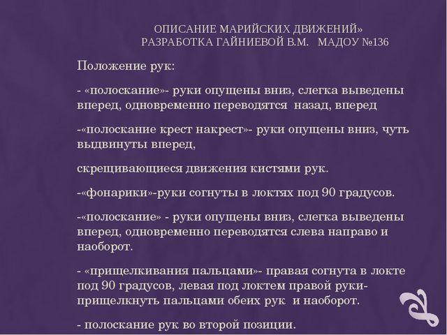 ОПИСАНИЕ МАРИЙСКИХ ДВИЖЕНИЙ» РАЗРАБОТКА ГАЙНИЕВОЙ В.М. МАДОУ №136 Положение...