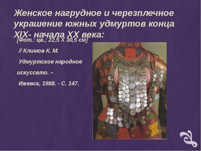 Женское нагрудное и черезплечное украшение южных удмуртов конца XIX- начала X...