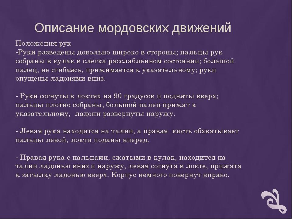 Описание мордовских движений Положения рук -Руки разведены довольно широко в...