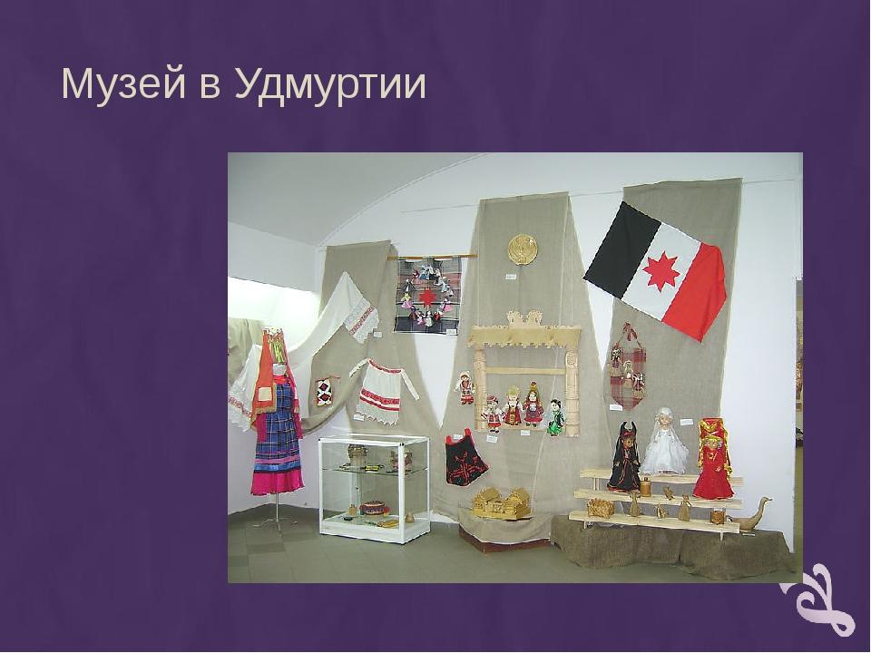 Музей в Удмуртии