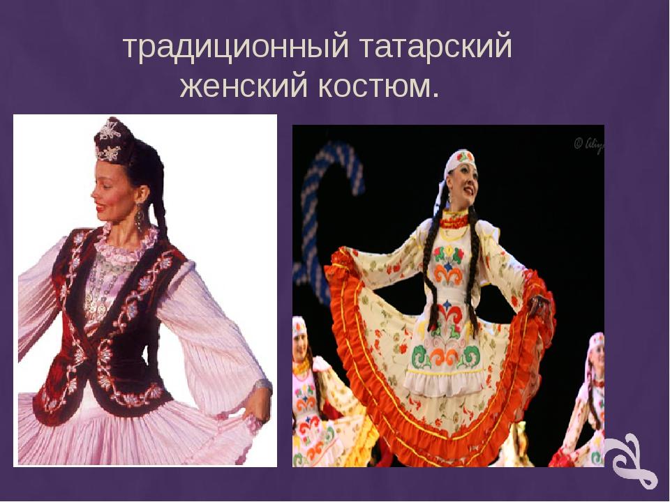 традиционный татарский женский костюм.