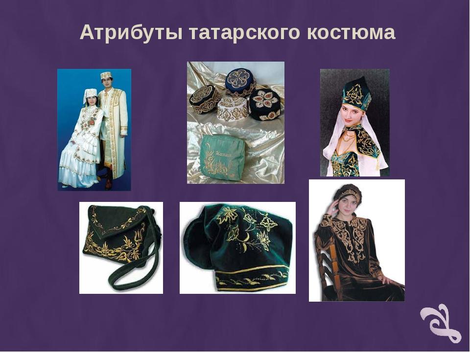 Атрибуты татарского костюма