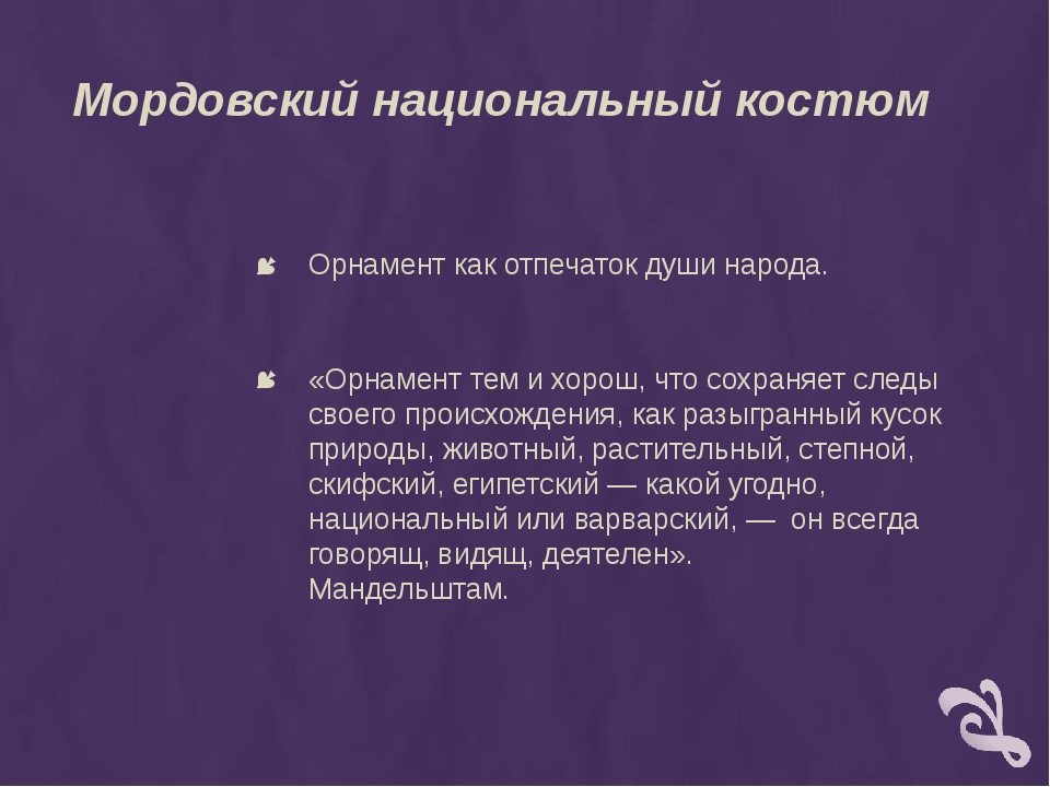 Мордовский национальный костюм Орнамент как отпечаток души народа. «Орнамент...