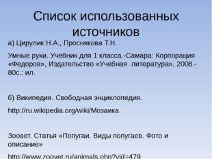 Список использованных источников а) Цирулик Н.А., Проснякова Т.Н. Умные руки.