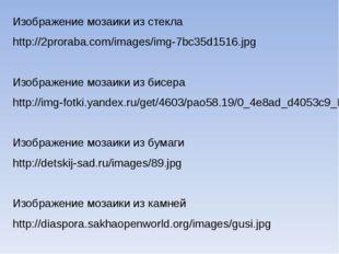 Изображение мозаики из стекла http://2proraba.com/images/img-7bc35d1516.jpg
