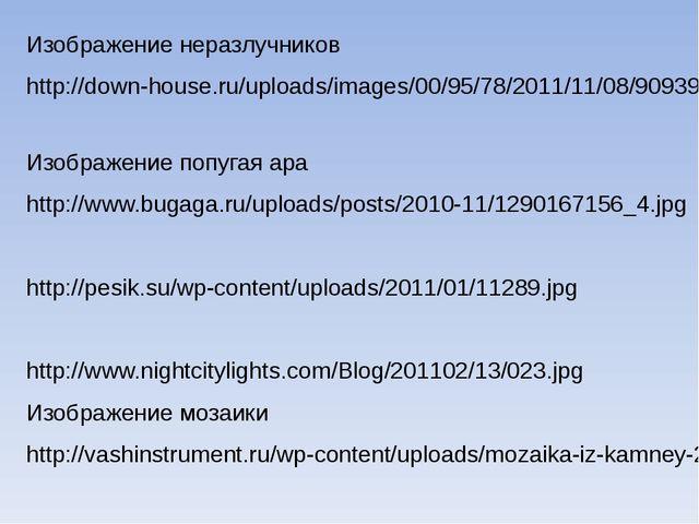 Изображение неразлучников http://down-house.ru/uploads/images/00/95/78/2011/...