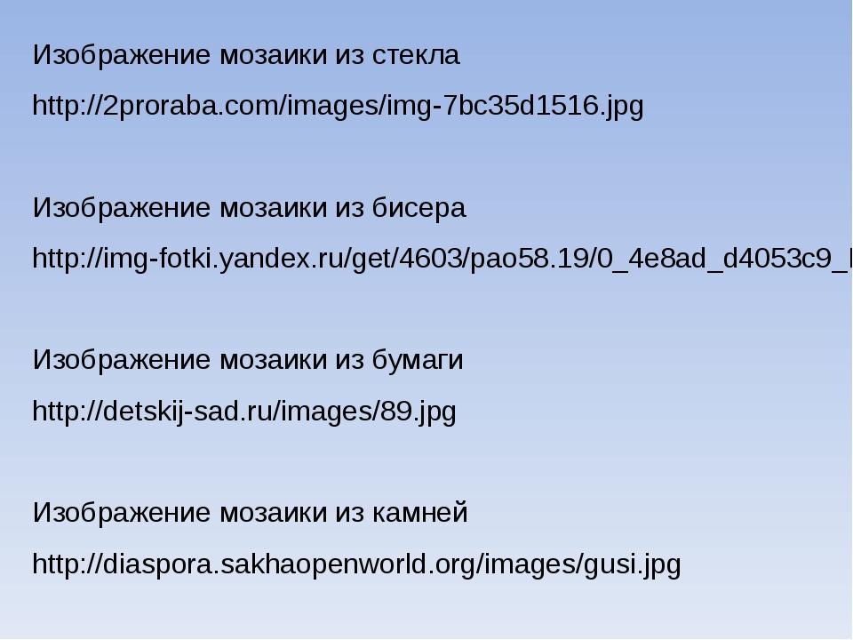Изображение мозаики из стекла http://2proraba.com/images/img-7bc35d1516.jpg...