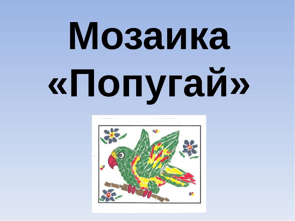 Мозаика «Попугай»