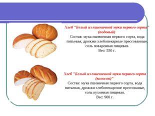 """Хлеб """"Белый из пшеничной муки первого сорта"""" (подовый) Состав: мука пшеничная"""