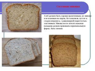 Состояние мякиша Хлеб должен быть хорошо пропеченным, не липким и не влажным
