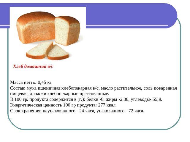 Хлеб домашний в/с Масса нетто: 0,45 кг. Состав: мука пшеничная хлебопекарная...