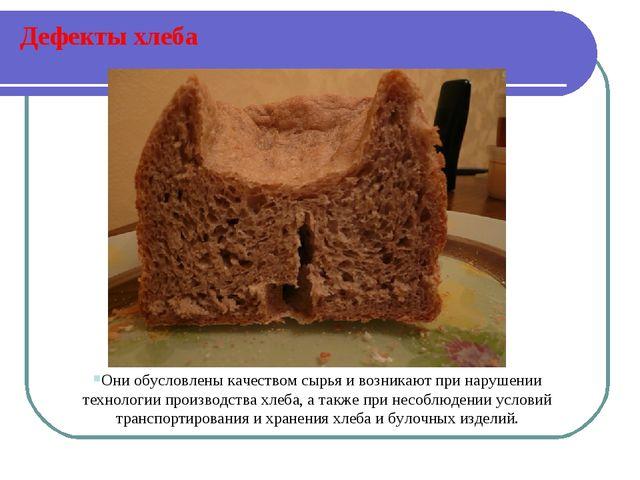 Дефекты хлеба Они обусловлены качеством сырья и возникают при нарушении техно...