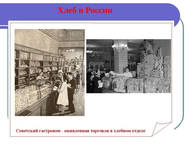 Хлеб в России