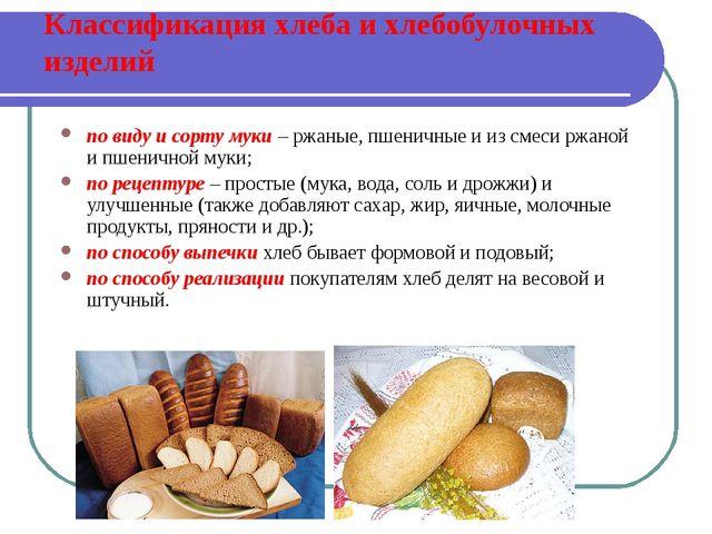 Классификация хлеба и хлебобулочных изделий по виду и сорту муки – ржаные, пш...
