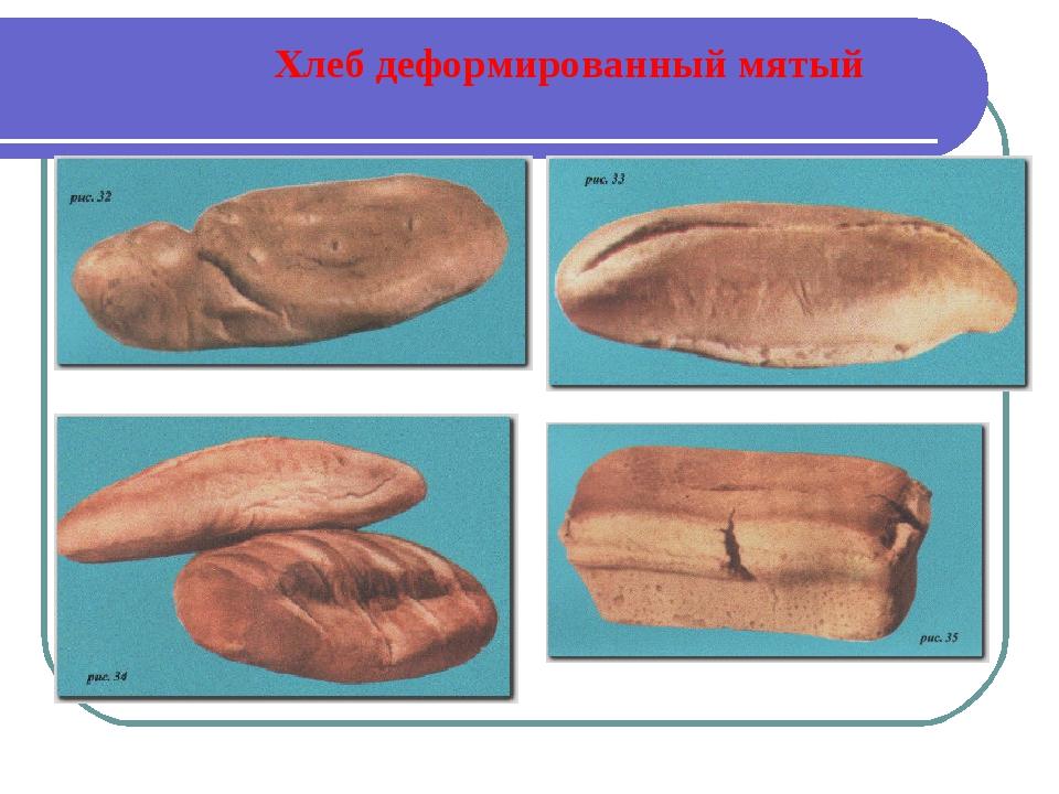 Хлеб деформированный мятый