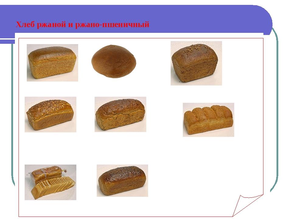 Хлеб ржаной и ржано-пшеничный Хлеб ржаной из обойной муки В зависимости от ре...