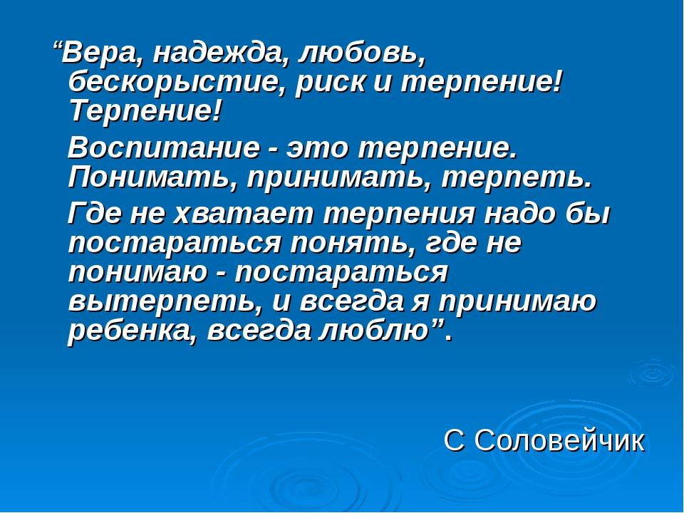 """""""Вера, надежда, любовь, бескорыстие, риск и терпение! Терпение! Воспитание -..."""