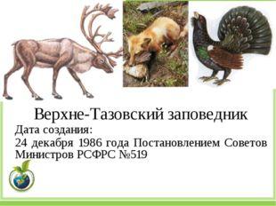 Верхне-Тазовский заповедник Дата создания: 24 декабря 1986 года Постановление